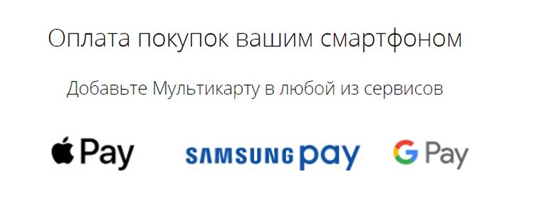 Карту можно добавить в любой сервис это Pay Samsung Pay Google Play и