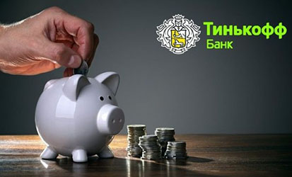 вклады Тинькофф банка, их характеристика и процесс дистанционного открытия счета