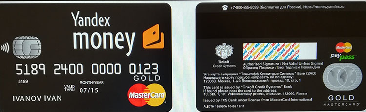 Яндекс Деньги: как получить и узнать счет карточки, какова комиссия за снятие наличных, как пополнить баланс