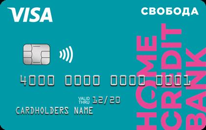 Кредитная карта рассрочки Свобода Хоум Кредит