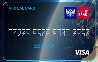 почта банк кредит выгодный 0 12