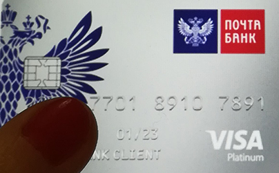 Дебетовая карта Почта Банк Карта для покупок — как получить, условия оформления, онлайн-заявка, отзывы, обслуживание, заказать