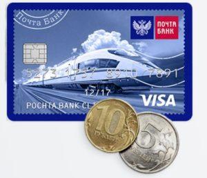 Кредитная карта «Почтовый Экспресс» Почта Банка - онлайн заявка, условия, тарифы, требования и льготный период