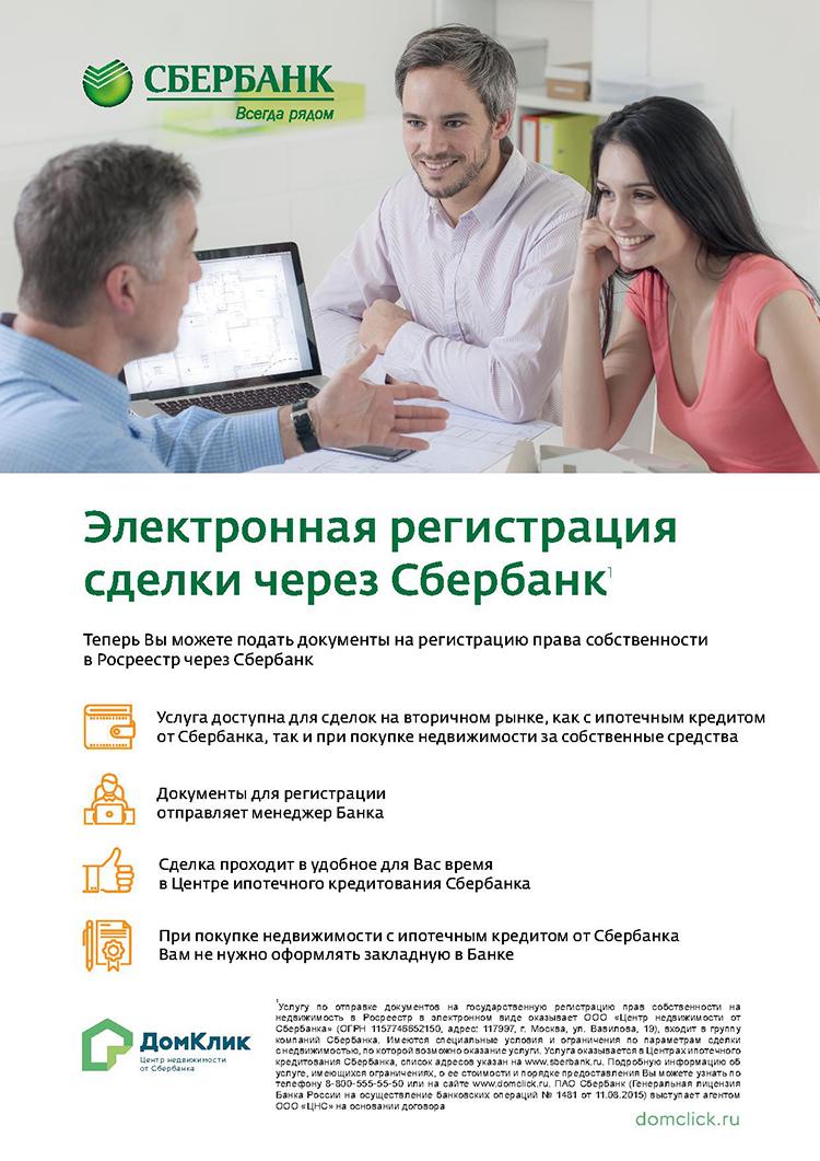 электронная регистрация сделок с недвижимостью через Сбербанк в 2019 году. Плюсы и минусы