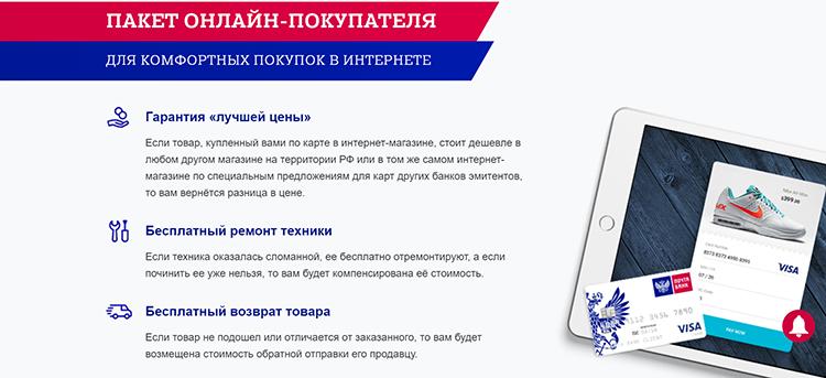 Прочитав наш обзор, вы узнаете все об Онлайн карта 2.0 от банка Почта Банк: онлайн - условия, проценты на остаток, бонусы и скидки для владельцев карточки.