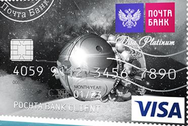 Почтовый экспресс 120 кредитка почта банка