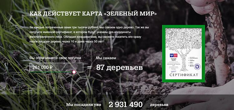 Кредитная карта «Зеленый мир» Visa Platinum Почта Банка - тарифы, процентные ставки, условия оформления кредиток