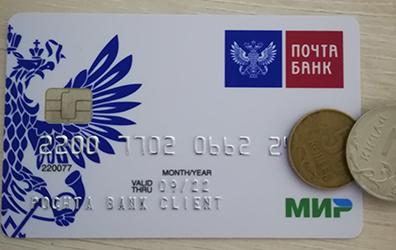 Преимущества кредитной карты почта банк