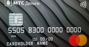 Кредитная карта МТС - оформить онлайн заявку с моментальным решением