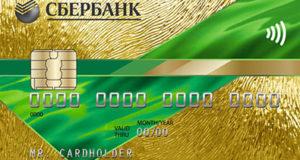 Как узнать свою процентную ставку по кредитной карте