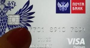 Дебетовая карта Почта Банк Карта для покупок — как получить, условия оформления, онлайн-заявка, отзывы