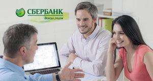 Электронная регистрация сделок с недвижимостью через Сбербанк в 2019 году