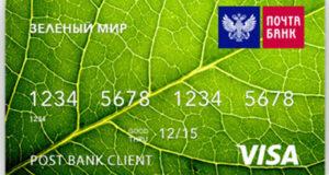 Кредитная карта «Зеленый мир» Visa Platinum Почта Банка - тарифы, процентные ставки, условия
