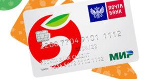 активация и регистрация пятерочки от почта банка