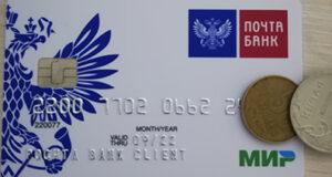 Рассмотрим, какие преимущества имеет карта МИР Почта Банк. Условия, тарифы, обслуживание и проценты, предусмотренные в 2019 году.