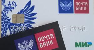 Сберегательный счет до 7% годовых - открыть онлайн в Почта банке