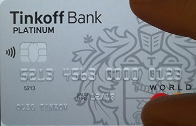 Пополнение карты Тинькофф Банка без комиссии