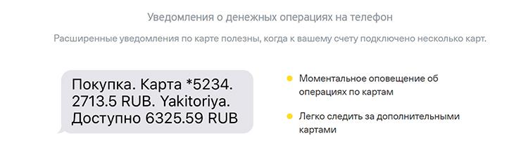 Тинькофф банк СМС : как отключить и подключить оповещение и информирование