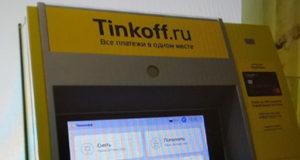 закрыть карту Тинькофф. Блокировка кредитной и дебетовой карты