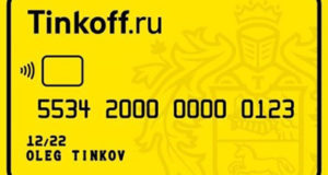 Данные для пополнения карточного счета