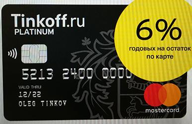 кредит тинькофф карта на дом день выплаты зарплаты на карту