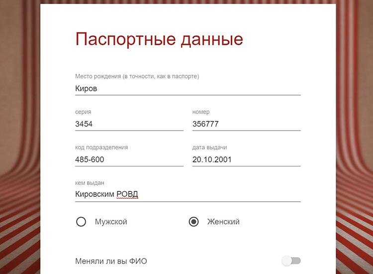 Оформление карты «Халва» – подача онлайн-заявки