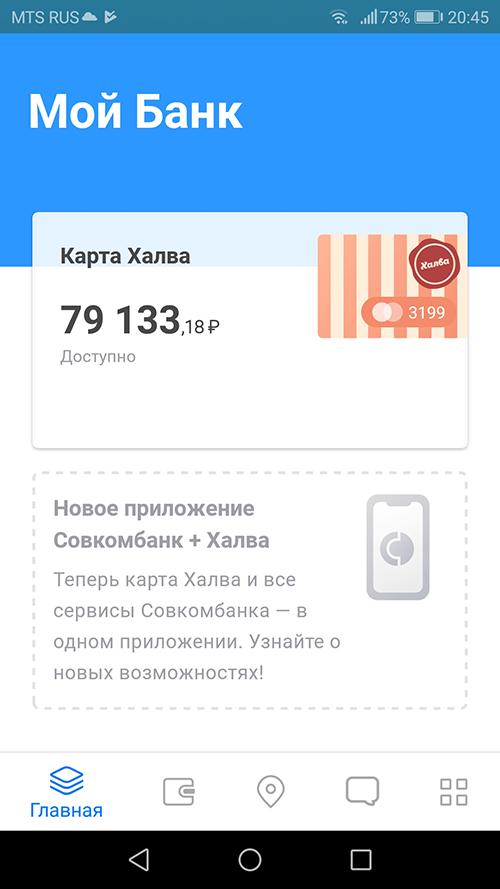 Личный кабинет карты рассрочки Халва от Совкомбанка: вход по телефону
