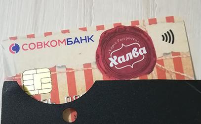 Личный кабинет карты Халва от Совкомбанка: вход по логину