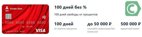 Начало льготного периода карты «100 дней без процентов»