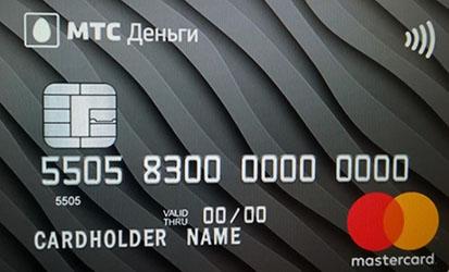 Кредитная карта МТС - как заказать онлайн, тарифы на обслуживание, преимущества и отзывы