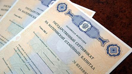 Рефинансирование кредита с использованием маткапитала