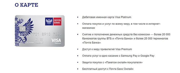 «Плюшки» для владельцев Visa Premium карты для покупок
