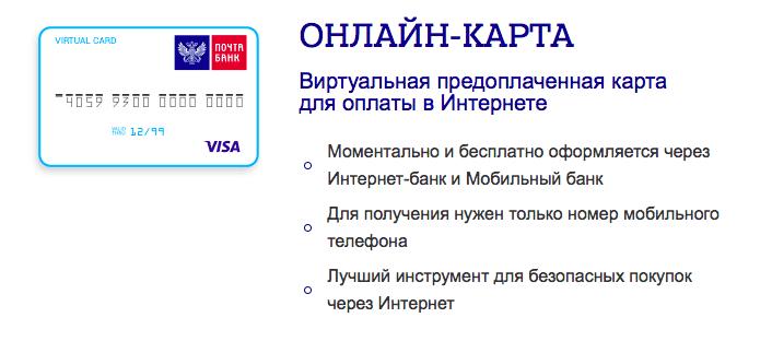 Виртуальная банковская карта VISA для оплаты покупок онлайн в Почта Банке