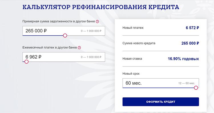Калькулятор рефинансирования кредитов Почта Банка