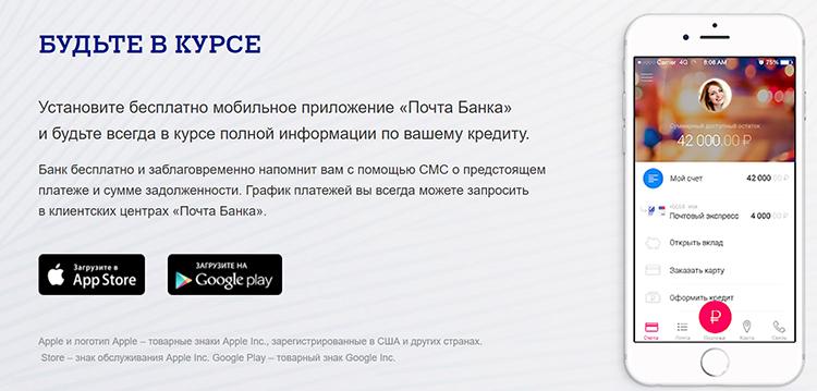 Как узнать остаток по кредиту Почта Банк по номеру договора через интернет. Где посмотреть задолженность по кредиту