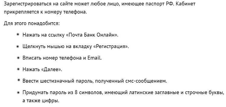 Регистрация на сайте карты Пятерочка в личном кабинете Почта Банка