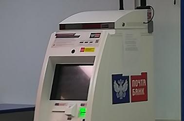 рефинансирование кредитов Почта Банк