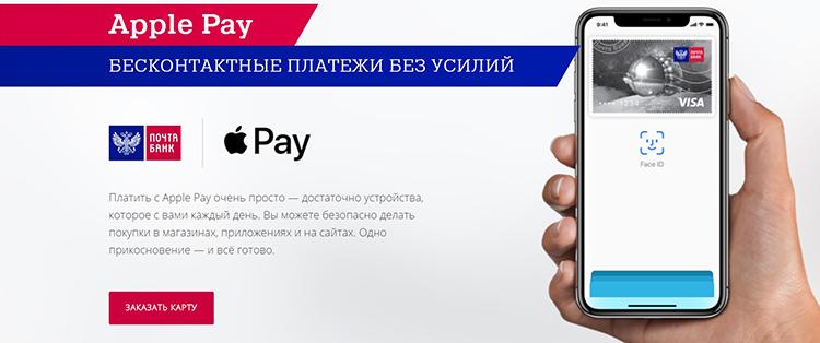 Почта Банк Apple Pay : как настроить и пользоваться