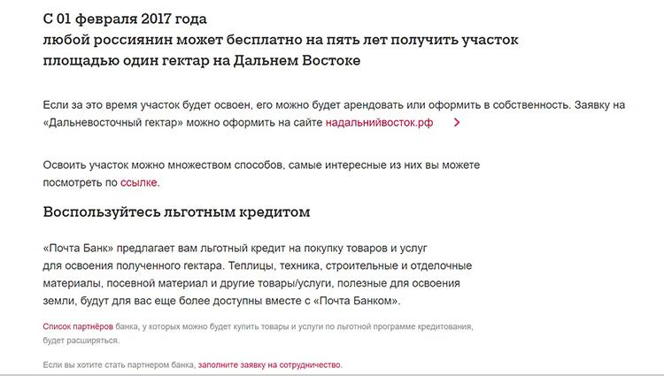 Дальневосточный гектар от Почта банка