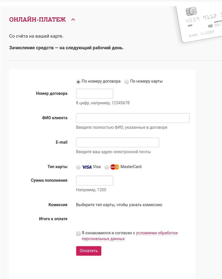 оплатить кредит почта банк через сбербанк онлайн по номеру договора деньги срочно 50000 на карту
