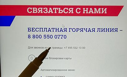Клиентская служба Почта Банка - телефон горячей линии, обратный звонок, форма для связи